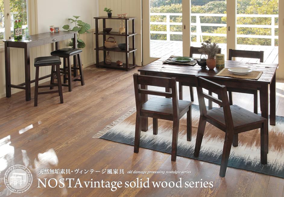 Vintage solid wood furniture ノスタ ヴィンテージ天然無垢素材家具